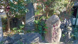 江島杉山神社 いわやみちの碑