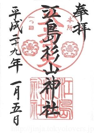 江島杉山神社 御朱印