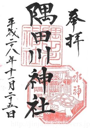隅田川神社 御朱印