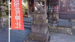 元宿堰稲荷神社 大正4年神狐 阿