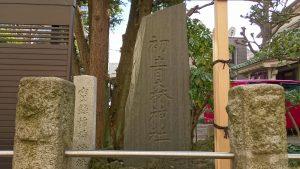 初音森神社 社号碑