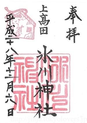上高田氷川神社 御朱印