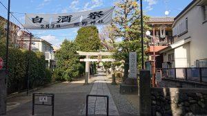 志茂熊野神社 鳥居と社号標