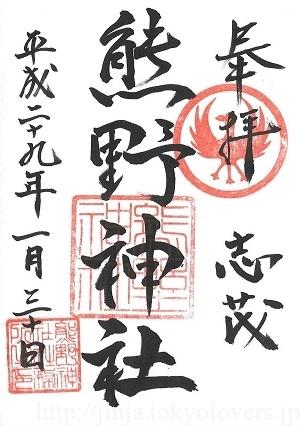 志茂熊野神社 御朱印