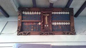 五柱稲荷神社 奉納額