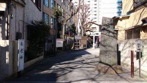 元宿神社 社号碑