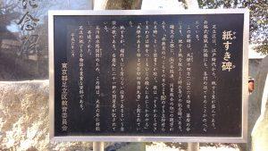 千住大川町氷川神社 紙すき碑 案内