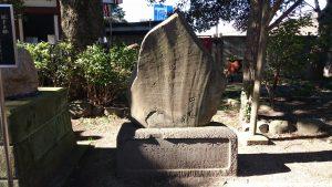 千住大川町氷川神社 紙すき碑
