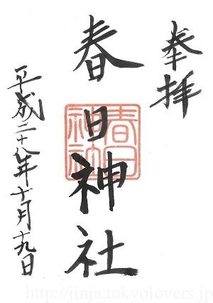 春日神社(練馬区春日町) 御朱印