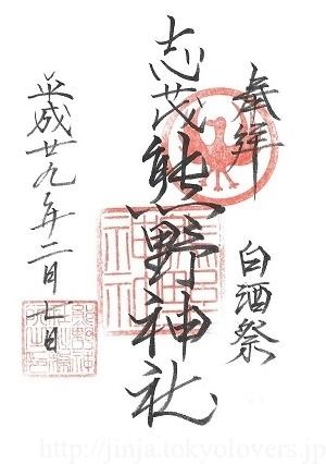 志茂熊野神社 白酒祭御朱印