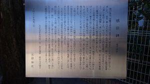 元宿神社 感旧碑案内板