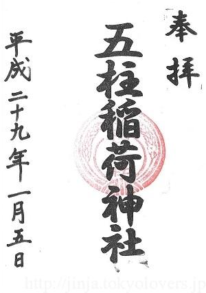 五柱稲荷神社 御朱印