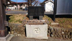 氷川神社(高尾町) 手水