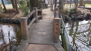 二宮神社(小河大明神) 社宮橋