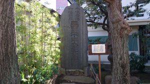 河原町稲荷神社 千住青物市場創立三百三十年祭記念碑