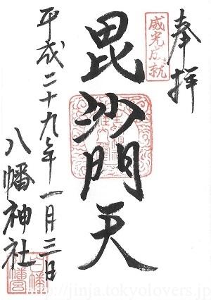白幡八幡神社(千住宮元町) 千寿七福神めぐり 毘沙門天 御朱印