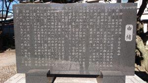 千住神社 由緒碑