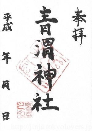 稲城青渭神社 御朱印