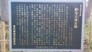 東京都指定史跡 野毛大塚古墳 案内板