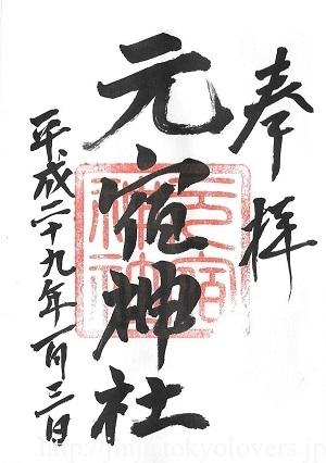 元宿神社 御朱印
