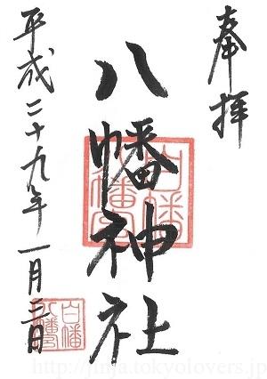 白幡八幡神社(千住宮元町) 御朱印