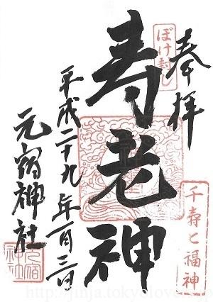 元宿神社 千寿七福神めぐり 寿老神 御朱印
