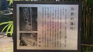 二宮神社(小河大明神) 筒粥の篠竹説明書き