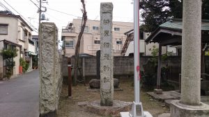 柳原稲荷神社 社号標