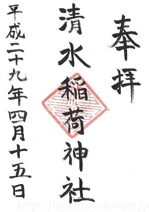 清水稲荷神社 御朱印