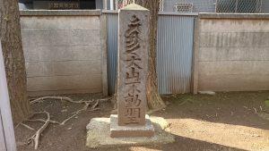 清水稲荷神社 大山不動明王碑(寛政11年5月)