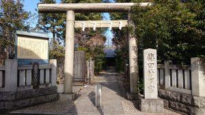 梅田神明宮 鳥居と社号標