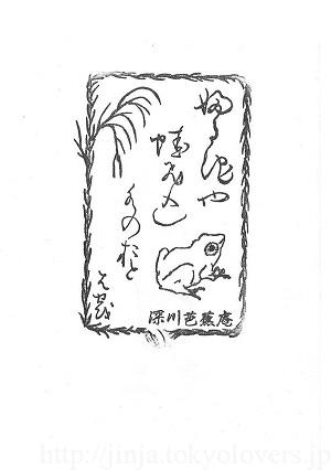 芭蕉稲荷神社 記念印