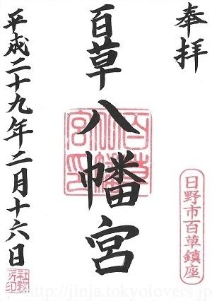 百草八幡神社 御朱印
