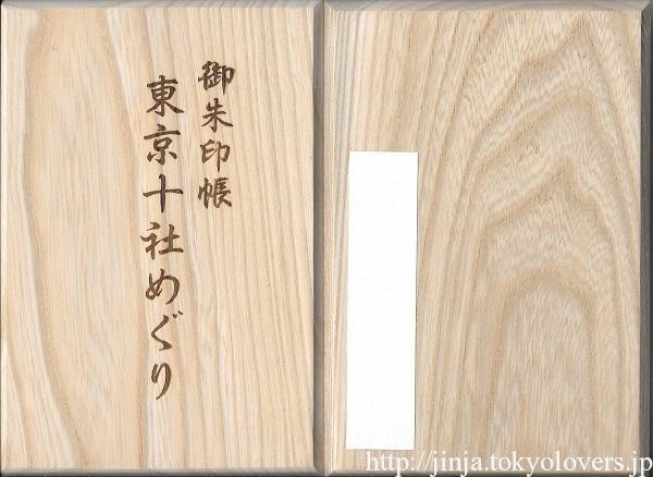 東京十社めぐり御朱印帳(木製)