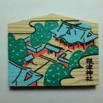 東京十社めぐりミニ絵馬 (根津神社)