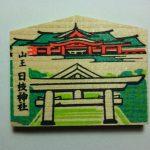 東京十社めぐりミニ絵馬 (赤坂日枝神社)