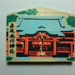 東京十社めぐりミニ絵馬 (赤坂氷川神社)