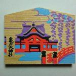 東京十社めぐりミニ絵馬 (亀戸天神社)