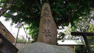 嶺天祖神社 社号碑