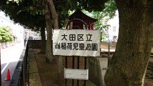 嶺稲荷神社 児童遊園看板