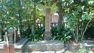 丸子山王日枝神社 旧社号標