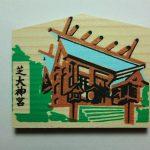 東京十社めぐりミニ絵馬 (芝大神宮)