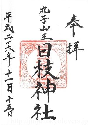 丸子山王日枝神社 御朱印