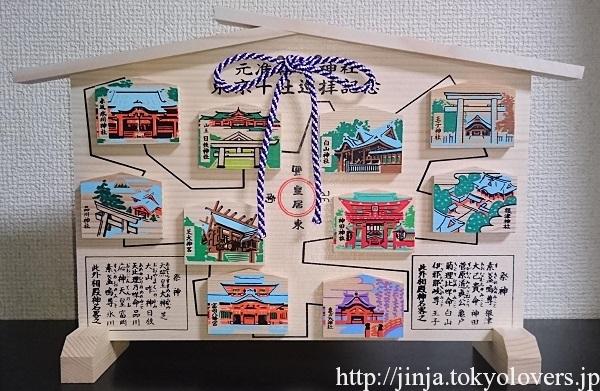 東京十社めぐり 大絵馬