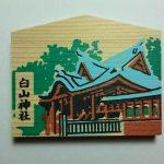 東京十社めぐりミニ絵馬 (白山神社)