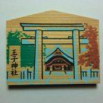 東京十社めぐりミニ絵馬 (王子神社)