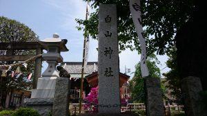 嶺白山神社 社号標