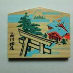 東京十社めぐりミニ絵馬 (品川神社)