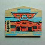 東京十社めぐりミニ絵馬 (富岡八幡宮)