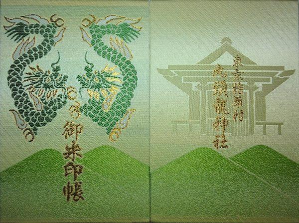 檜原村・九頭龍神社 御朱印帳